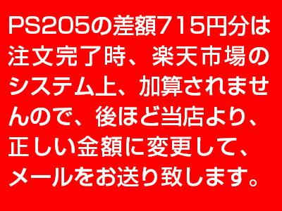PS205は差額715円は自動加算されません