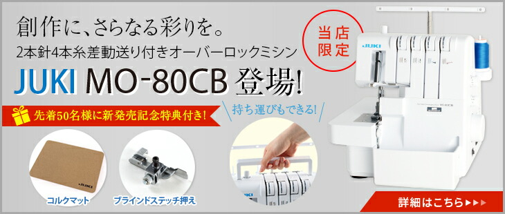 JUKIロックミシンMO80CB