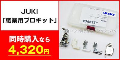 JUKI 職業用プロキット