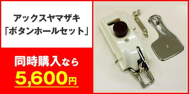 アックスヤマザキボタンホールセット 同時購入なら5,600円