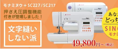 シンガーモナミヌウ+sc227/sc217