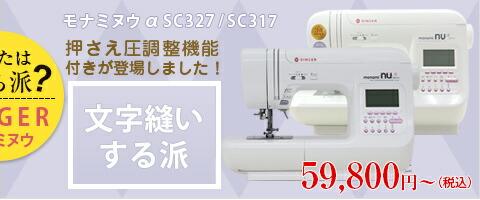 シンガーモナミヌウαsc327/sc317