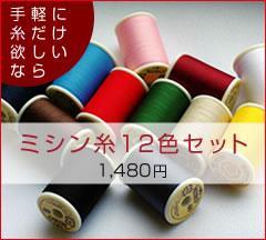 12色ミシン糸