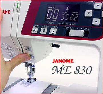 JANOME ME830