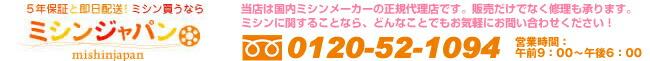 ミシン買うならミシンジャパン!5年保証と即日配送のミシン専門店です!