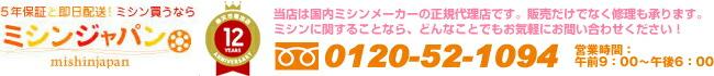 ミシン買うならミシンジャパン mishin japan 5年保証と即日配送! 当店は国内ミシンメーカーの正規代理店です。販売だけでなく修理も承ります。ミシンに関することなら、どんなことでもお気軽にお問い合わせください!0120-52-1094 営業時間:午前9:00〜午後6:00