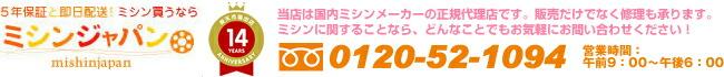 ミシン買うならミシンジャパン mishin japan 5年保証と即日配送! 当店は国内ミシンメーカーの正規代理店です。販売だけでなく修理も承ります。ミシンに関することなら、どんなことでもお気軽にお問い合わせください!0120-52-1094 営業時間:午前9:00~午後6:00
