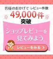 レビュー49000件突破!