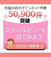 レビュー50,900件突破!