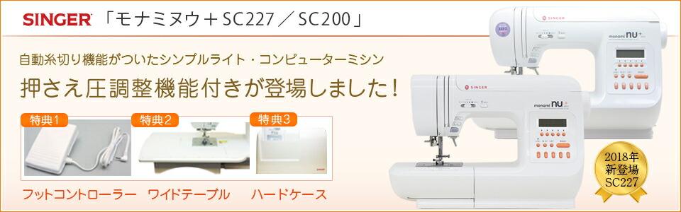 SC227