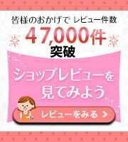 レビュー45,000件突破!