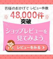 レビュー48,000件突破!