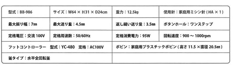 アックスヤマザキ ロングアームミシンBB-986 仕様・規格