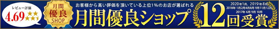 月間優良ショップ12回受賞!