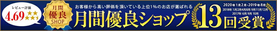 月間優良ショップ13回受賞!