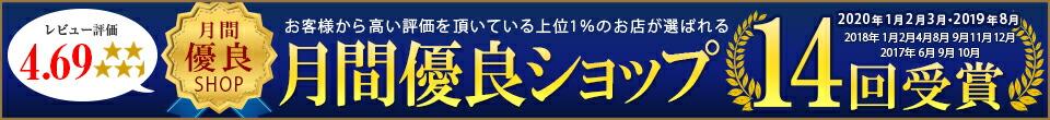 月間優良ショップ14回受賞!