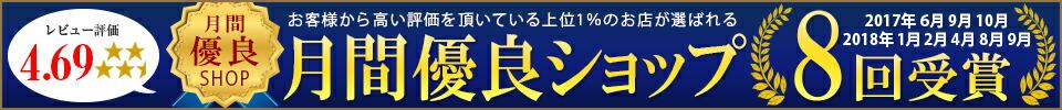 月間優良ショップ8回受賞!
