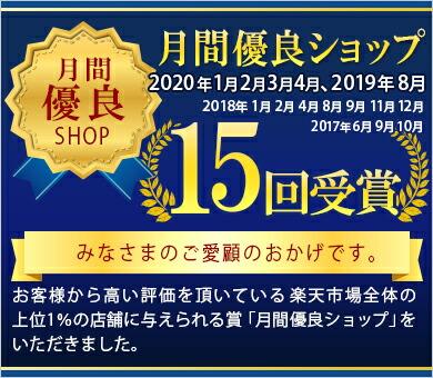 月間優良ショップ15回受賞!