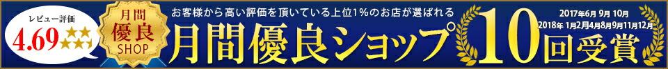 月間優良ショップ10回受賞!