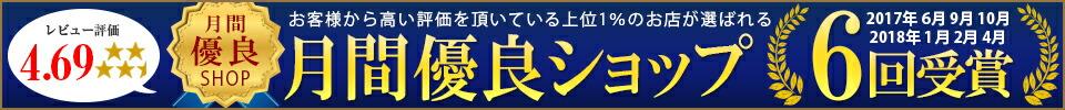 月間優良ショップ6回受賞!