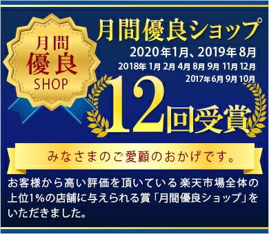 月間優良ショップ11回受賞!