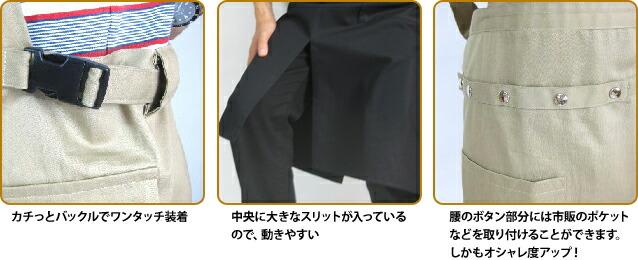 カチっとバックルでワンタッチ装着。中央に大きなスリットが入っているので、動きやすい。腰のボタン部分には市販のポケットなどを取り付けることができます。しかもオシャレ度アップ!