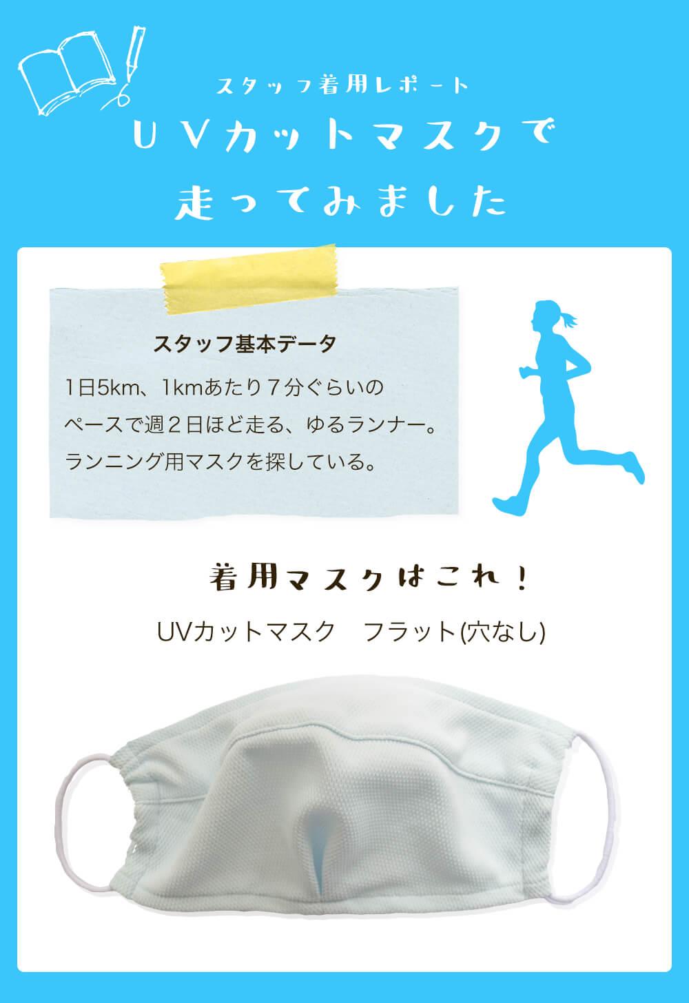 UVカットマスクで走ってみました