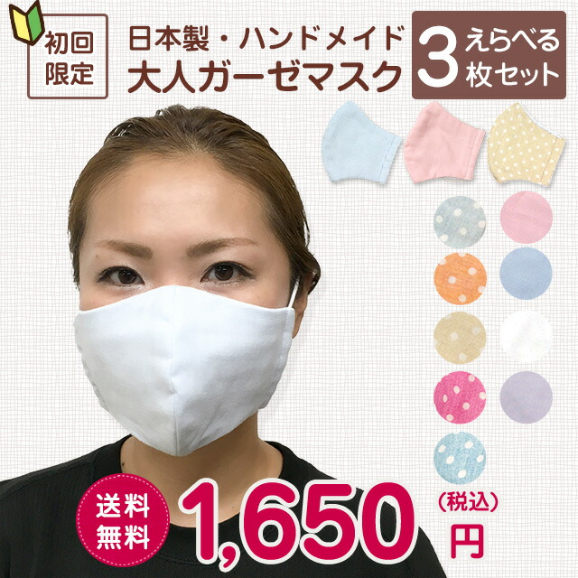 大人ガーゼマスク選べる3枚セット 布マスク 立体 大人用 日本製 国産 予防 洗える 大きめ  【ネコポス送料無料】