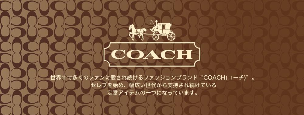 No.28 コーチ新作バッグ&財布