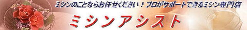 ジャノメミシン・ベビーロック・JUKI・ジューキ・ロックミシン・カバーステッチ・職業用ミシン・各種最新ミシンはアシストへ!!最安値目指します!!お問い合わせ下さい。