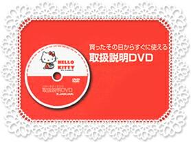 買ったその日からすぐに使える取扱説明DVD