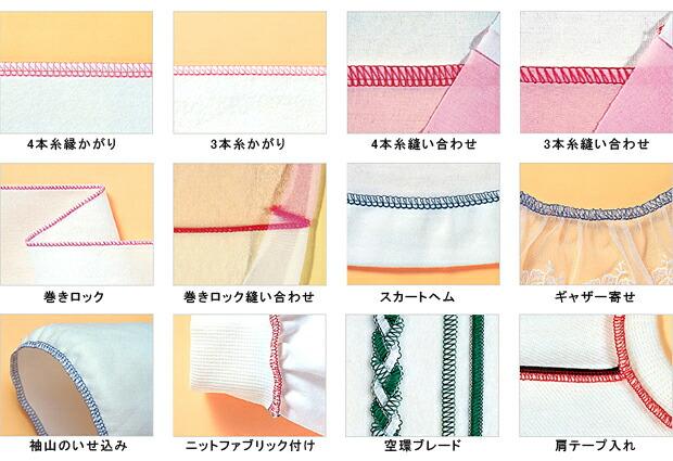 バリエーション豊かな縫いテクニック