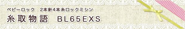 ベビーロック 2本針4本糸ロックミシン 糸取物語 BL65EXS