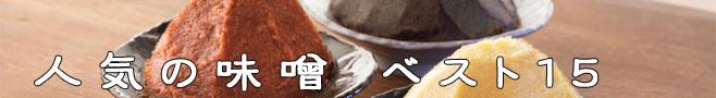 味噌ランキング