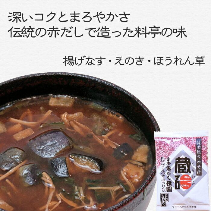 蔵碗 祇園