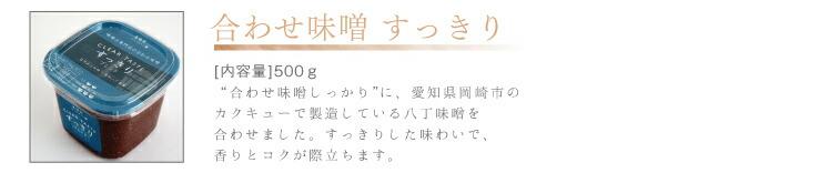 合わせ味噌 すっきり [内容量]500g 「合わせ味噌しっかり」に、愛知県岡崎市の カクキューで製造している八丁味噌を 合わせました。すっきりした味わいで、 香りとコクが際立ちます。