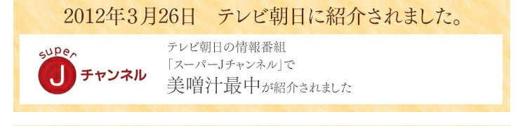 2012年3月26日 テレビ朝日に紹介されました。