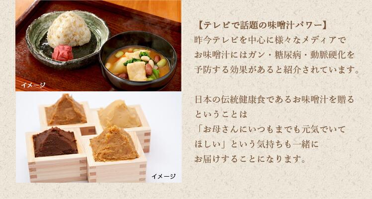 【テレビで話題の味噌汁パワー】昨今テレビを中心に様々なメディアでお味噌汁にはガン・糖尿病・動脈硬化を予防する効果があると紹介されています。日本の伝統健康食であるお味噌汁を贈るということは「お母さんにいつもまでも元気でいてほしい」という気持ちも一緒にお届けすることになります。
