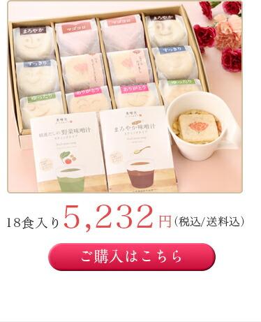 18食入り5,232円(税込/送料込)