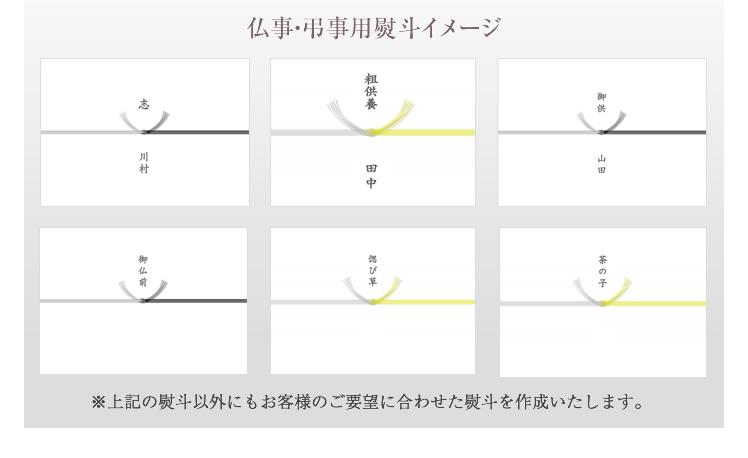 仏事・弔事用熨斗イメージ
