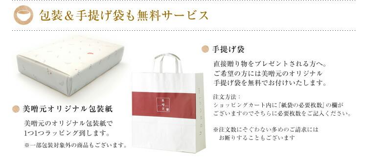包装&手提げ袋も無料サービス
