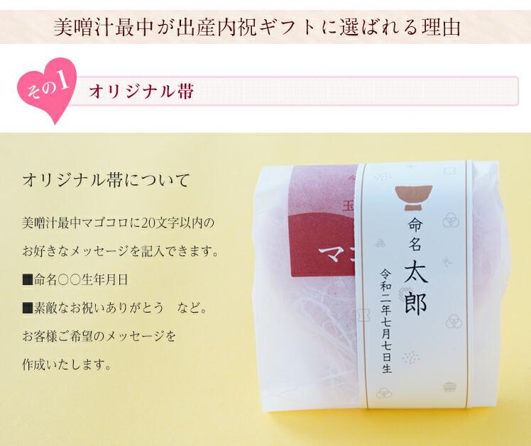 美噌汁最中が出産内祝ギフトに選ばれる理由 その1 オリジナル帯