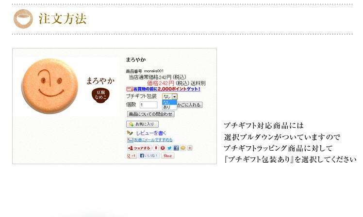 注文方法 プチギフト対応商品には選択プルダウンがついていますのでプチギフトラッピング商品に対して『プチギフト』を選択してください
