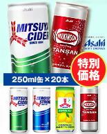 アサヒ飲料 250ml缶