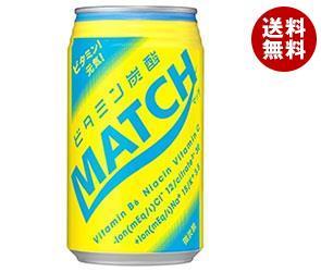 【送料無料】 大塚食品 MATCH(マッチ) 350ml缶×24本入 ※北海道・沖縄・離島は別途送料が必要。