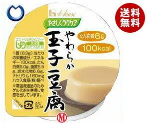 【送料無料】 ハウス食品 やさしくラクケア やわらか玉子豆腐 63g×48(12×4)個入 ※北海道・沖縄・離島は別途送料が必要。