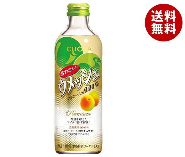 送料無料 チョーヤ 酔わないウメッシュ 300ml瓶×24本入 ※北海道・沖縄・離島は別途送料が必要。