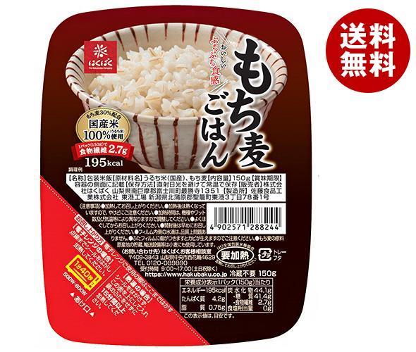 送料無料 はくばく もち麦ごはん 無菌パック 150g×12(6×2)個入 ※北海道・沖縄・離島は別途送料が必要。