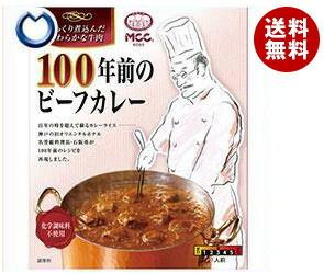 【送料無料】 エム・シーシー食品 MCC 100年前のビーフカレー 200g×5箱入 ※北海道・沖縄・離島は別途送料が必要。