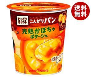 【送料無料】 ポッカサッポロ じっくりコトコトこんがりパン 完熟かぼちゃポタージュ カップ入り 34.5g×6個入 ※北海道・沖縄・離島は別途送料が必要。